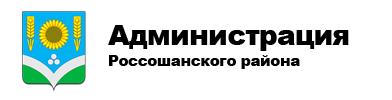 Администрация Россошанского района