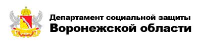 Департамент социальной защиты Воронежской области
