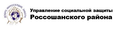 Управление социальной защиты Россошанского района
